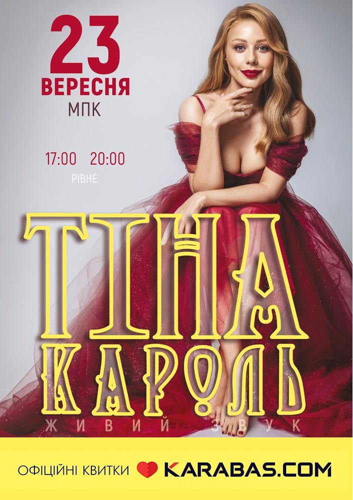 Купить билет на Тіна Кароль в Рівненський Міський Будинок Культури Новый зал