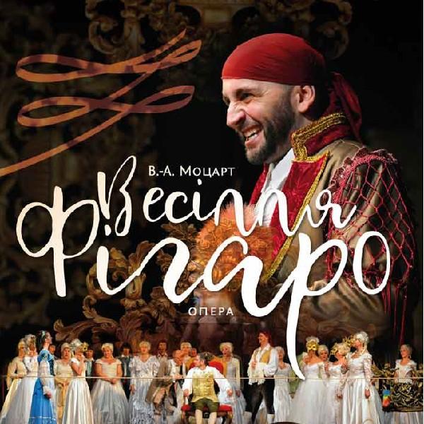 Весілля Фігаро комічна опера