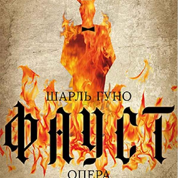 Опера «Фауст»