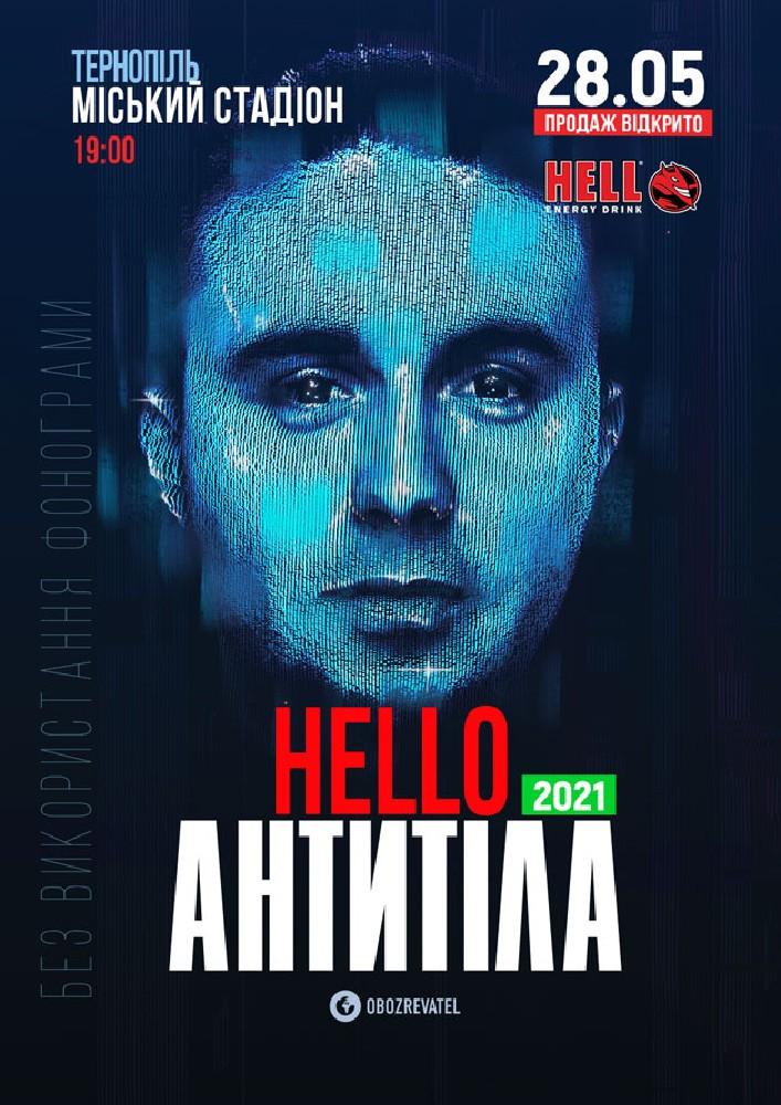 Купить билет на АНТИТІЛА: Антитіла (Тернопіль) в Тернопольский городской стадион Тернопільський міський стадіон