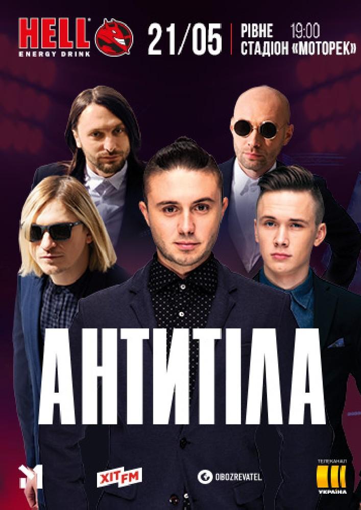 Купить билет на АНТИТІЛА: Антитіла (Рівне) в Городской стадион «Мототрек» Стадіон Мототрек