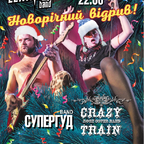 Tribute «Leningrad» band «Supergood» - «Crazy Train»