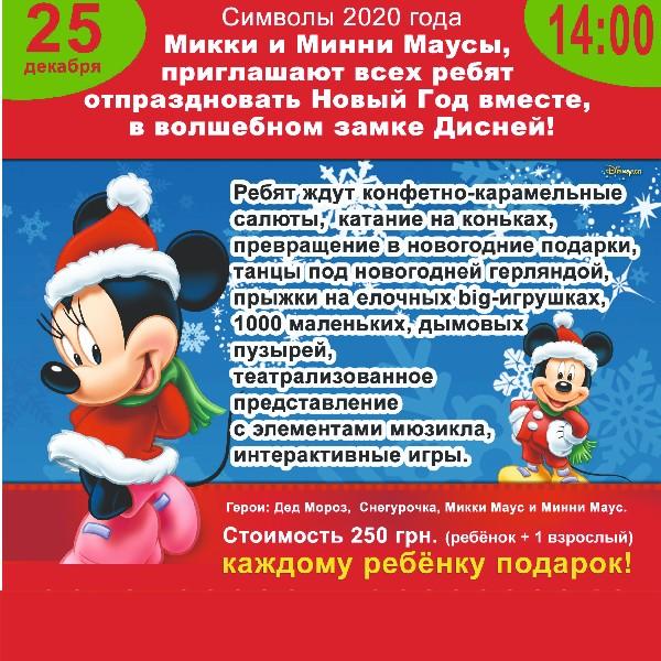 Новогоднее представление с символами года Микки и Минни Маусами