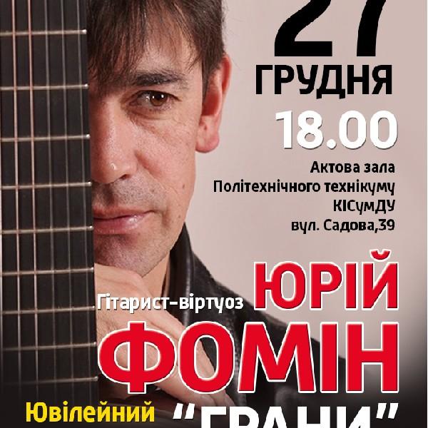 Юрій Фомін. Ювілейний концерт «Грани»