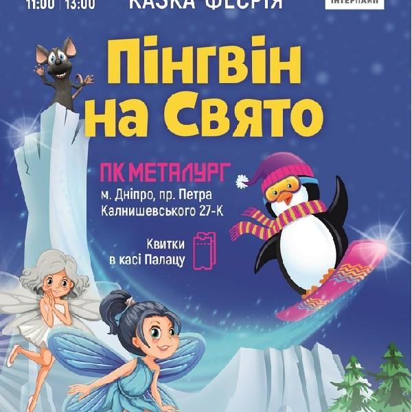 Пінгвін на свято