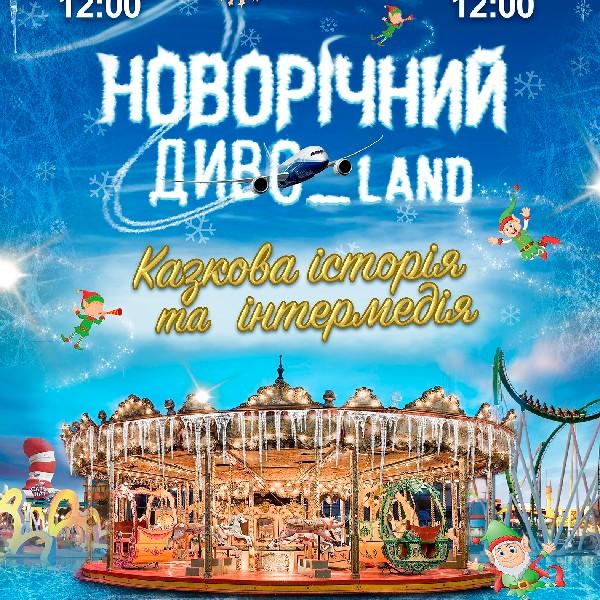 «Новорічний Диво_Land»