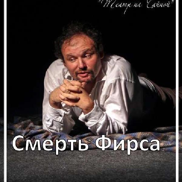 Смерть Фирса (Театр на Чайной)