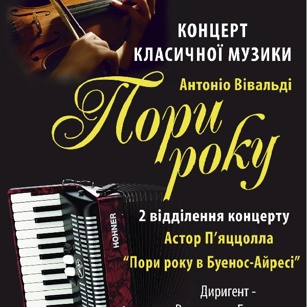 Концерт «Пори року»