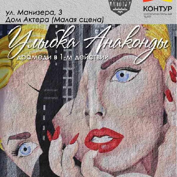 Театр Контур. Улыбка Анаконды