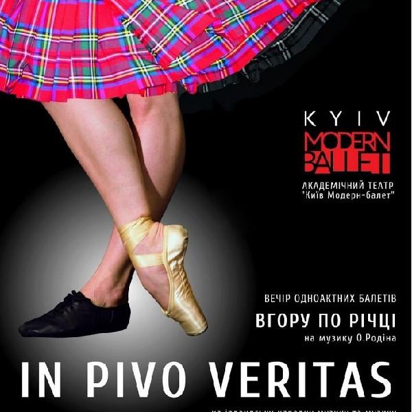 Театр «Киев Модерн-балет» Раду Поклитару. In pivo veritas. В гору по реке