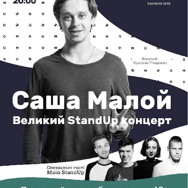 Саша Малой | Великий StandUp концерт