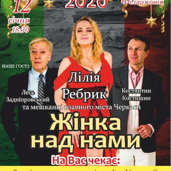 Театральний Новий Рік з Ліліаною Ребрик
