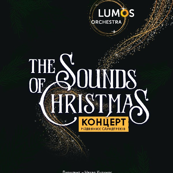 The Sounds of Christmas с Lumos Orchestra