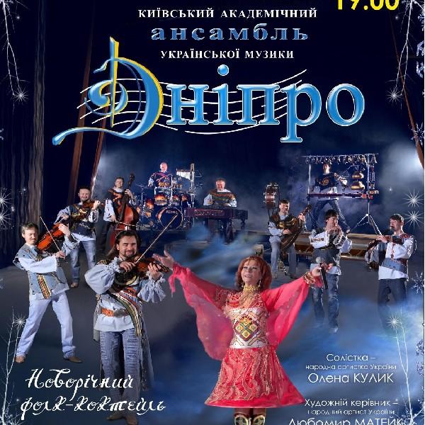 Ансамбль «Дніпро» - «Новорічний фолк-коктейль»
