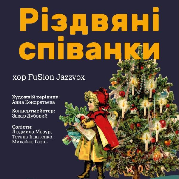 FuSion Jazzvox   Різдвяні співанки
