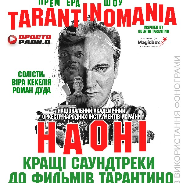 Tarantinomania / Тарантиномания