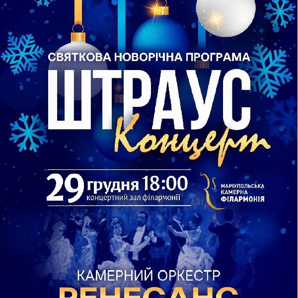 Святкова новорічна програма «Штраус концерт»