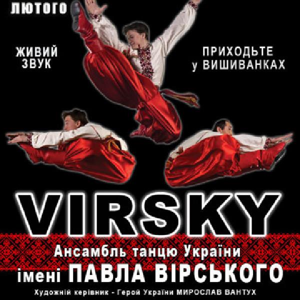 Концерт Ансамблю танцю України імені П. Вірського