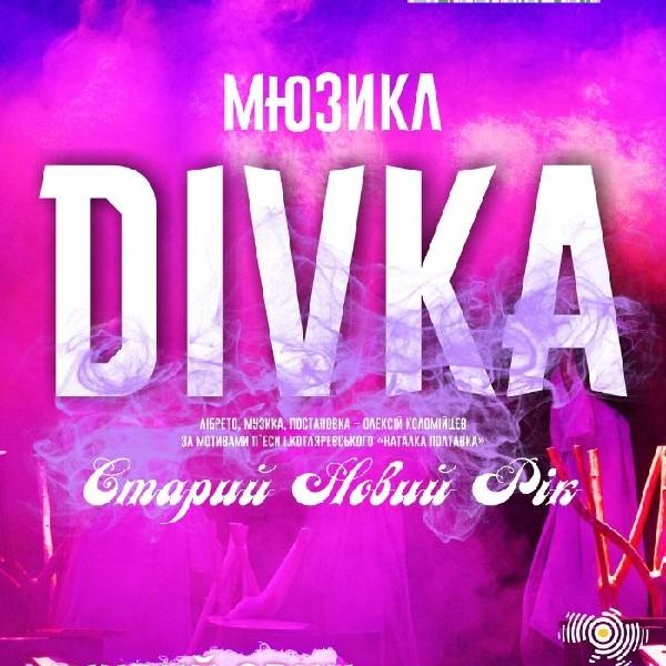 Мюзикл «DIVKA»