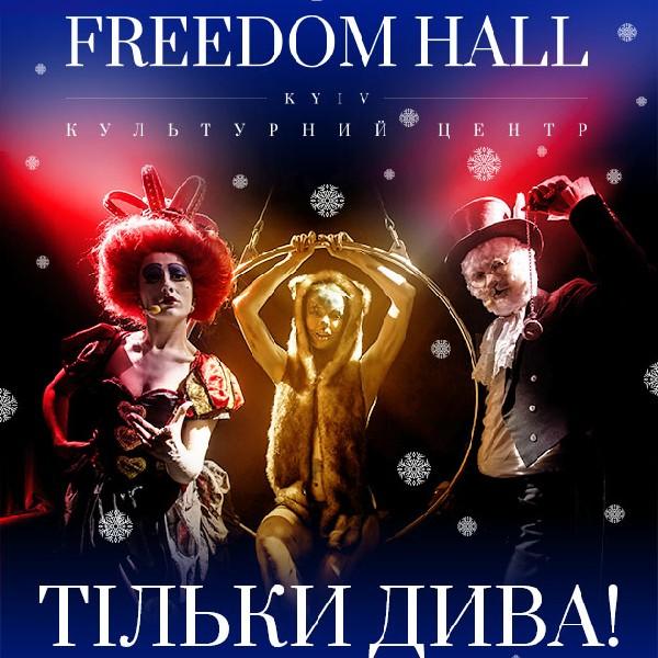 НОВОРІЧНИЙ  FREEDOM HALL .ТІЛЬКИ ДИВА!