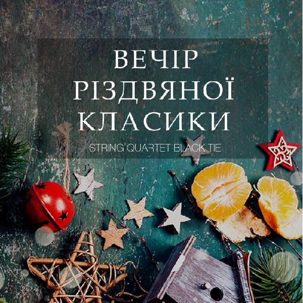 Вечір різдвяної класики
