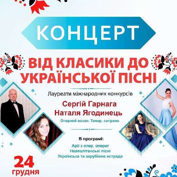 Від класики до української пісні