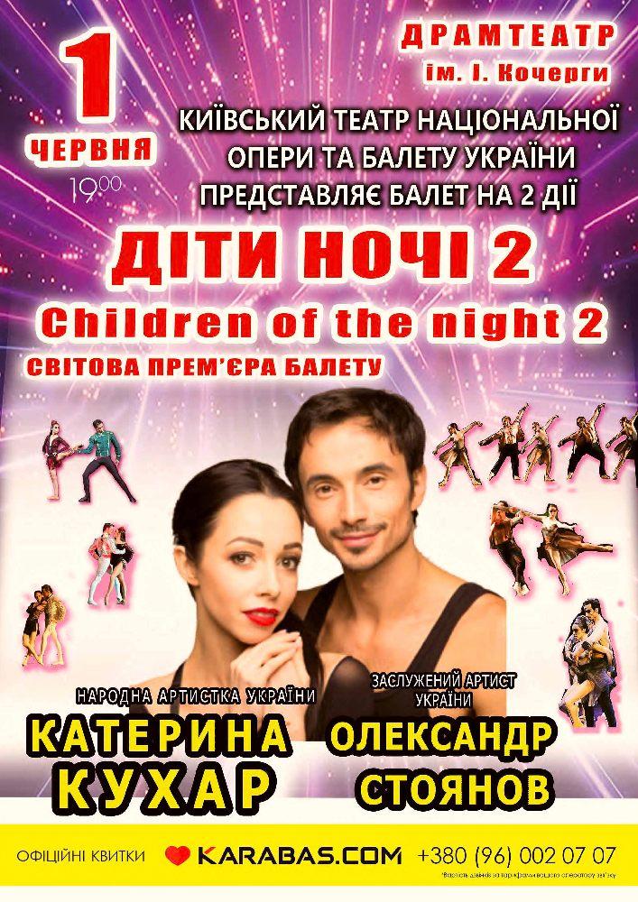 Катерина Кухар. Балет «Дети ночи-2»
