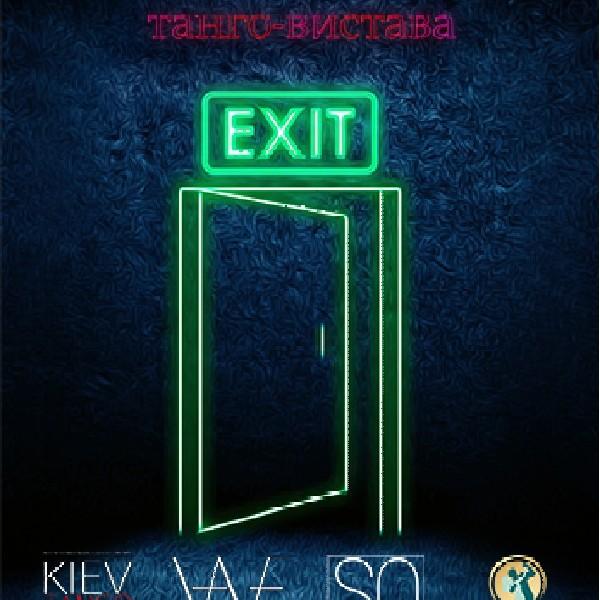 Танго-вистава «Exit»