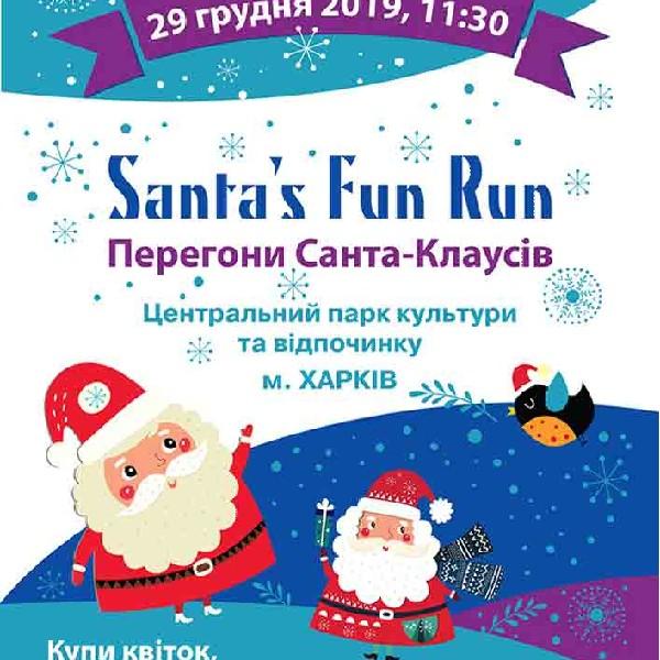 Веселі перегони в костюмах Санта Клаусів
