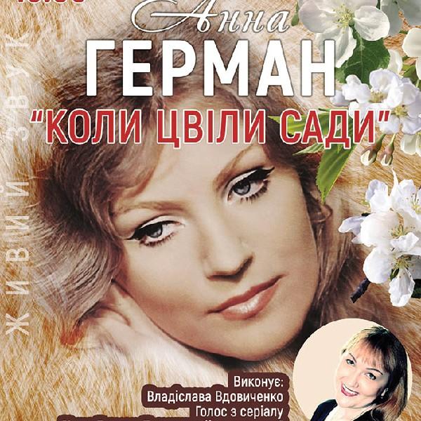 """""""КОЛИ ЦВІЛИ САДИ"""" АННА ГЕРМАН"""