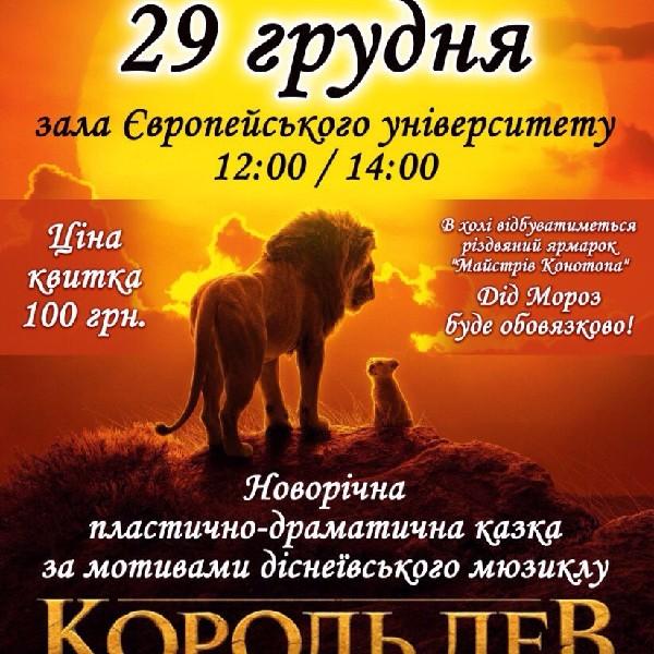 Театр - Студія «МИ» новорічна казка , «Король лев»