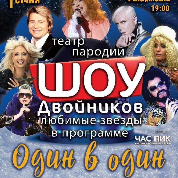 Шоу Двойников