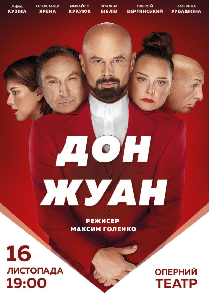 Купить билет на Дон Жуан в Днепропетровский Академический Театр Оперы и балета Конвертированный зал партер/амфитеатр