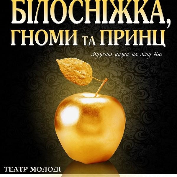 «Білосніжка, гноми та принц» Харків