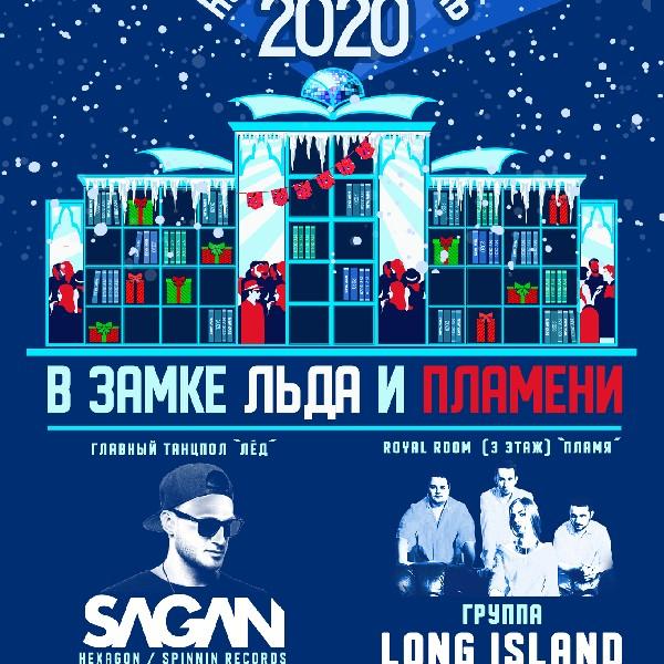 Новогодняя ночь 2020 в Замке Льда и Пламени