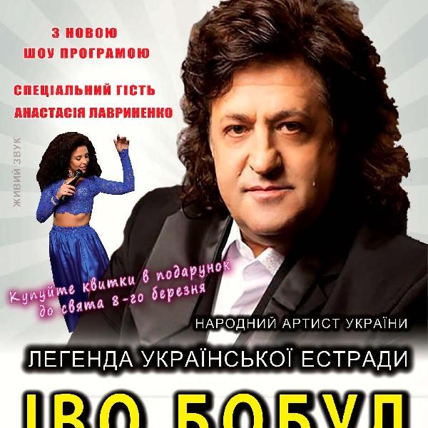 Іво Бобул. Нове та найкраще