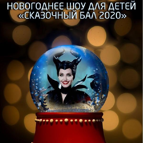 Новогоднее шоу для детей «Сказочный бал 2020»