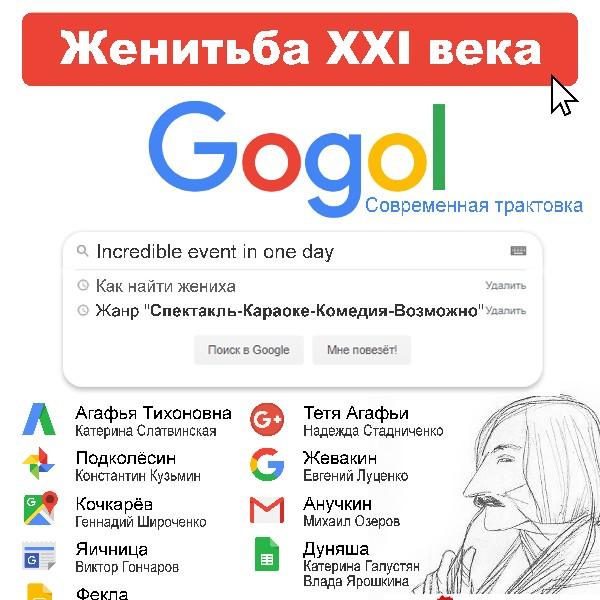 Женитьба 21 века. Гоголь