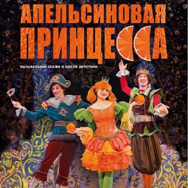 «Апельсинова принцеса» Харків