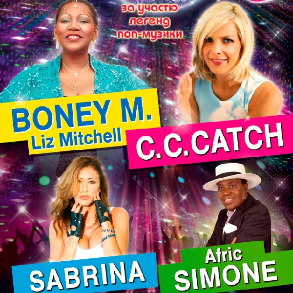 Дискотека 80'. C.C.Catch, Boney M. Liz Mitchell, Afric Simone