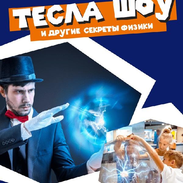 Тесла шоу и другие секреты физики