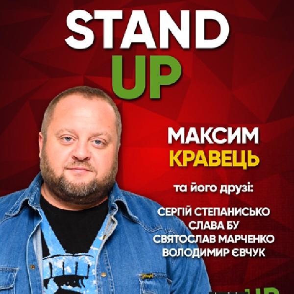 Stand-Up: Максим Кравець та його друзі!