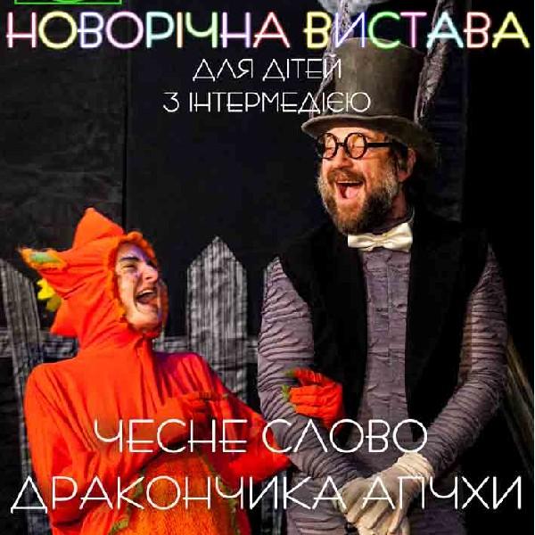 Харківський театр P.S. «Чесне слово дракончика Апчхи»
