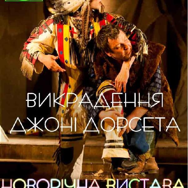 Харківський театр P.S. «Викрадення Джоні Дорсета»