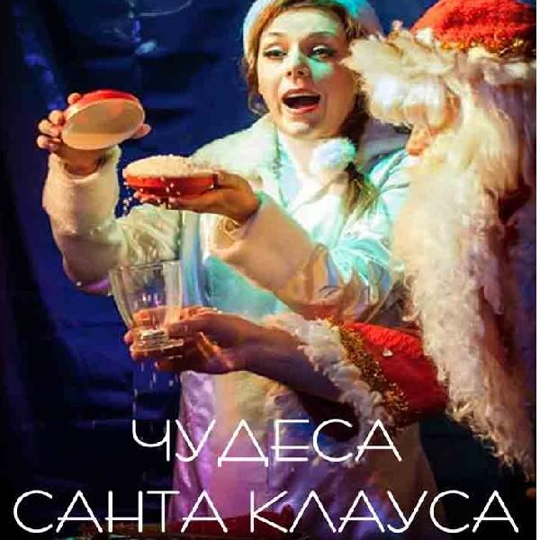 Ілюзійне шоу «Чудеса Санта КлаусаІ