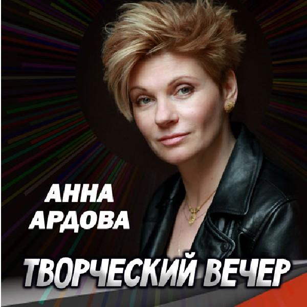 Анна Ардова Творческий вечер