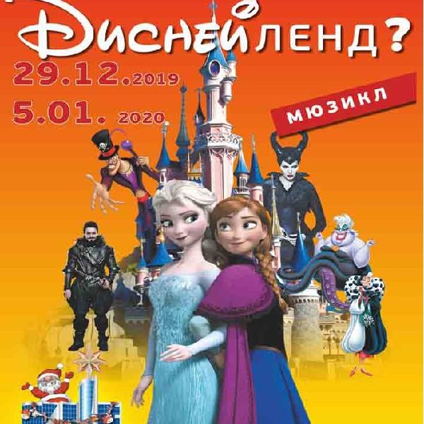 Мюзикл «Кто спасет Диснейленд»