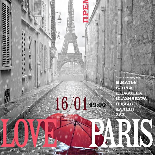 Прем`єра! Love Paris