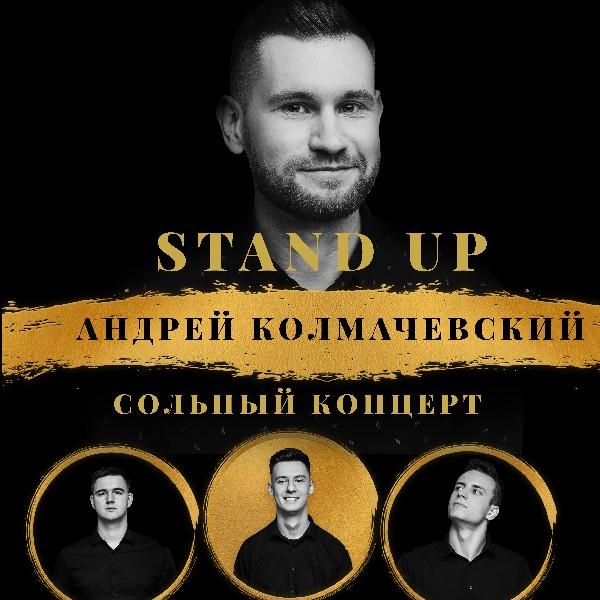 Stand Up: Андрей Колмачевский сольный концерт