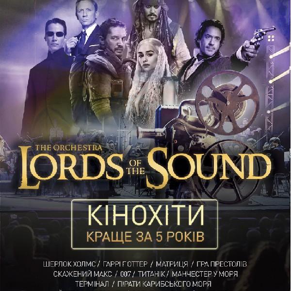 """Lords of the Sound """"КІНОХІТИ: КРАЩЕ ЗА 5 РОКІВ""""_Кропивницький"""